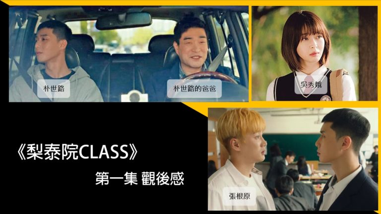 【韓劇|觀後感】《梨泰院CLASS》第1集:「擁有信念」沒有錯,錯的是我們無權無勢