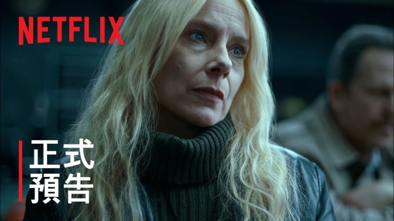Netflix|《失蹤的女孩:長島連續殺人事件》分析|觀眾一起找兇手