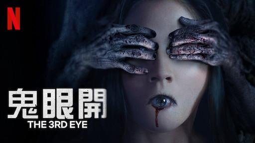 Netflix鬼片|《鬼眼開The 3rd Eye 》:你會選擇開鬼眼嗎?