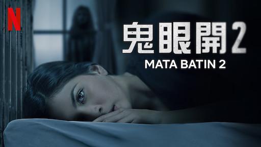 Netflix鬼片|《鬼眼開2 Mata Batin  》:渣男被鬼殺掉,剛好而已