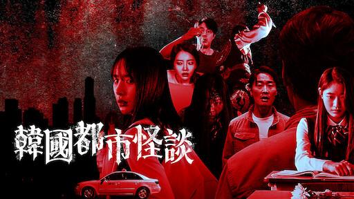 韓國都市怪談Netflix好看嗎|膽小鬼可看;適合初階看鬼片者