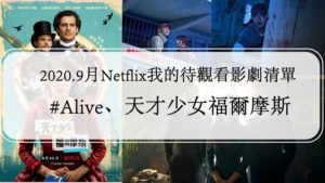 2020.9月Netflix我的待觀看影劇清單 #Alive、天才少女福爾摩斯