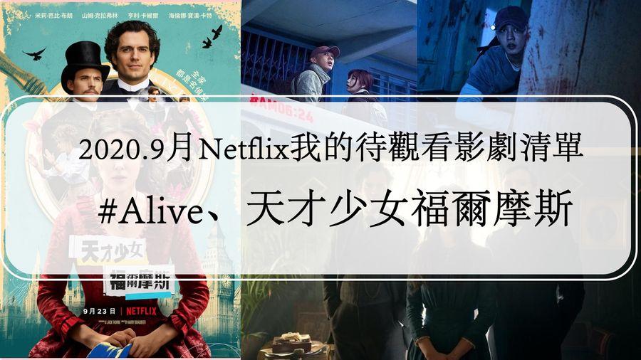 2020.9月Netflix我的待觀看影劇清單|#Alive、天才少女福爾摩斯