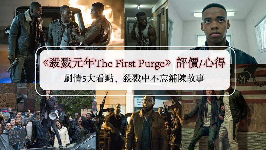 《殺戮元年The First Purge》評價/心得:劇情5大看點,殺戮中不忘鋪陳故事
