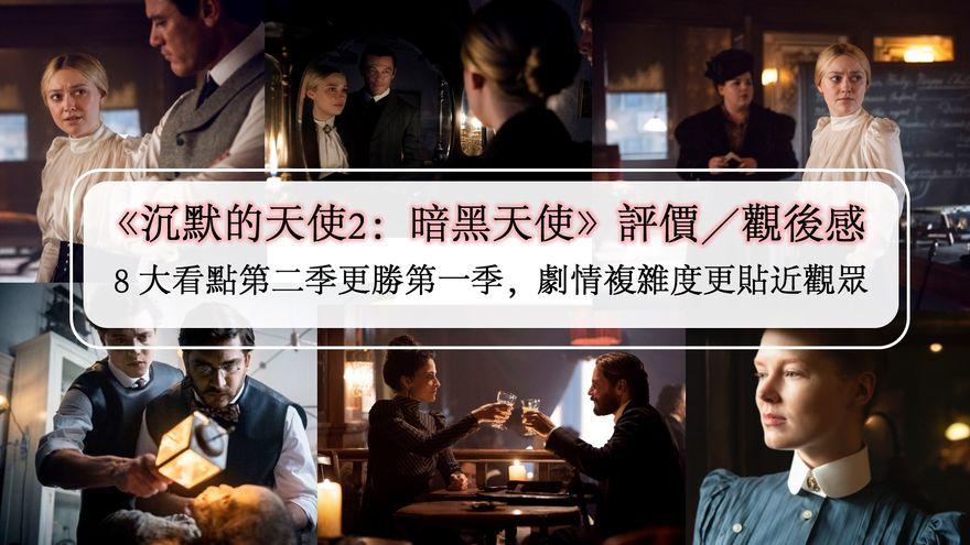 美劇《沉默的天使2:暗黑的天使》評價/觀後感:8大看點第二季更勝第一季,劇情複雜度更貼近觀眾