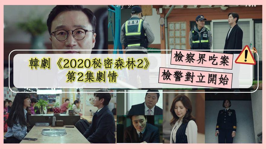韓劇《2020秘密森林2》劇情第2集:檢察界吃案、檢警對立開始
