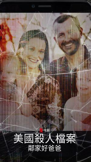 Netflix《美國殺人檔案:鄰家好爸爸》令人毛骨悚然的性情轉變