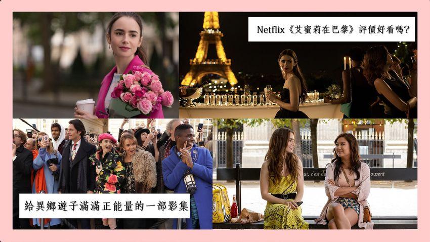 Netflix《艾蜜莉在巴黎》評價好看嗎?有趣呈現美法兩國文化衝擊