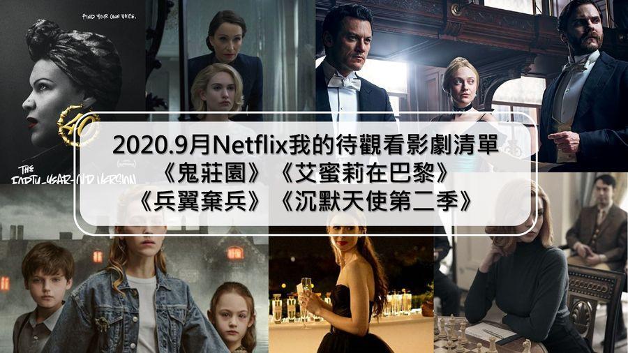 2020.9月Netflix我的待觀看影劇清單|9大影集電影:《鬼莊園》《艾蜜莉在巴黎》《兵翼棄兵》《沉默天使第二季》