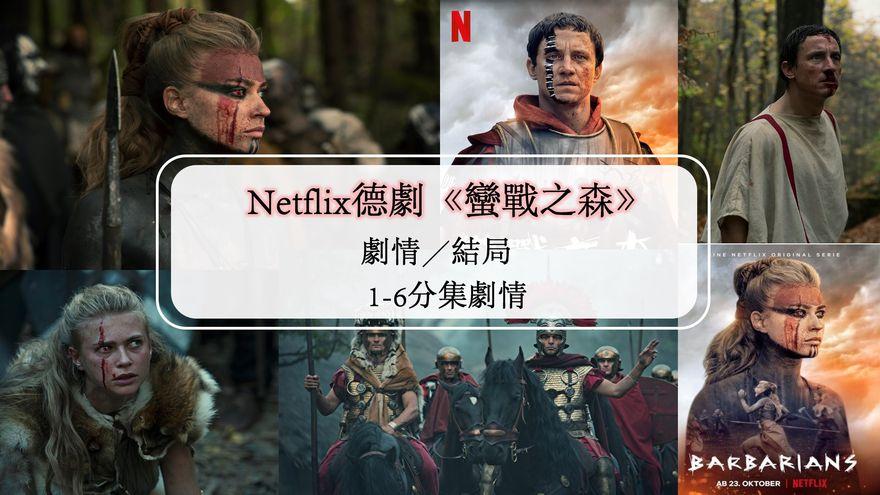 Netflix德劇《蠻戰之森》劇情/結局(1-6分集劇情)