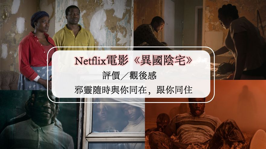 Netflix電影《異國陰宅》評價/觀後感:邪靈隨時與你同在,跟你同住