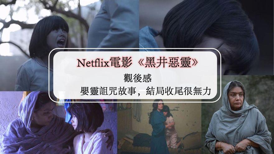Netflix電影《黑井惡靈》觀後感:嬰靈詛咒故事,結局收尾後繼無力
