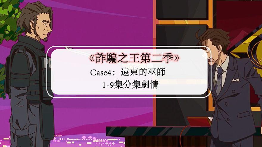 《詐騙之王第二季》Case4:遠東的巫師,1-9集分集劇情