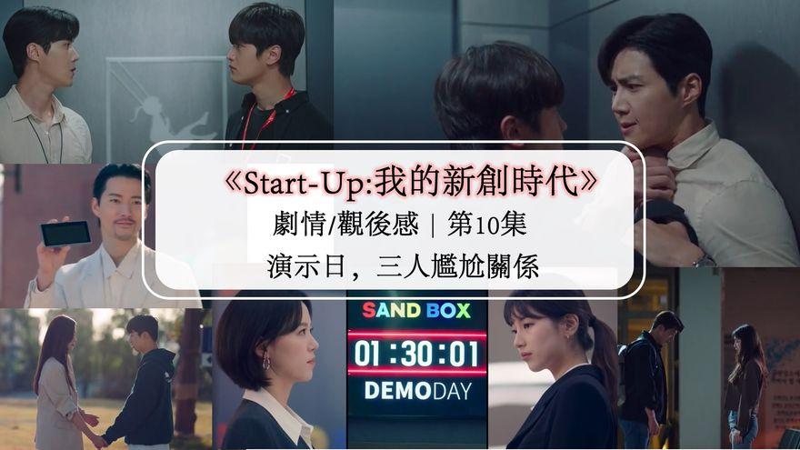 《Start-Up:我的新創時代》劇情/觀後感|第10集:演示日,三人尷尬關係