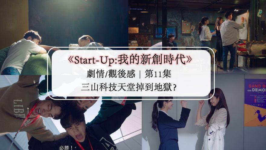 《Start-Up:我的新創時代》劇情/觀後感|第11集:三山科技天堂掉到地獄?