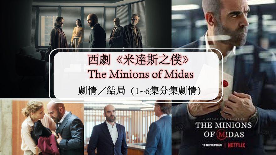 西劇《米達斯之僕The Minions of Midas》劇情/結局(1~6集分集劇情)