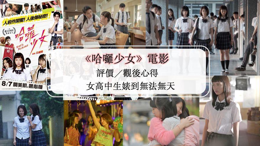 電影|《哈囉少女》評價/觀後心得:女高中生婊到無法無天