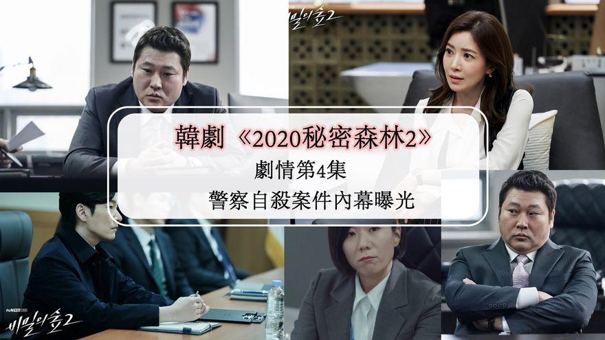 韓劇《2020秘密森林2》劇情第4集:警察自殺案件內幕曝光