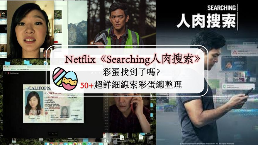 Netflix《Searching人肉搜索》彩蛋找到了嗎?50+超詳細線索彩蛋總整理
