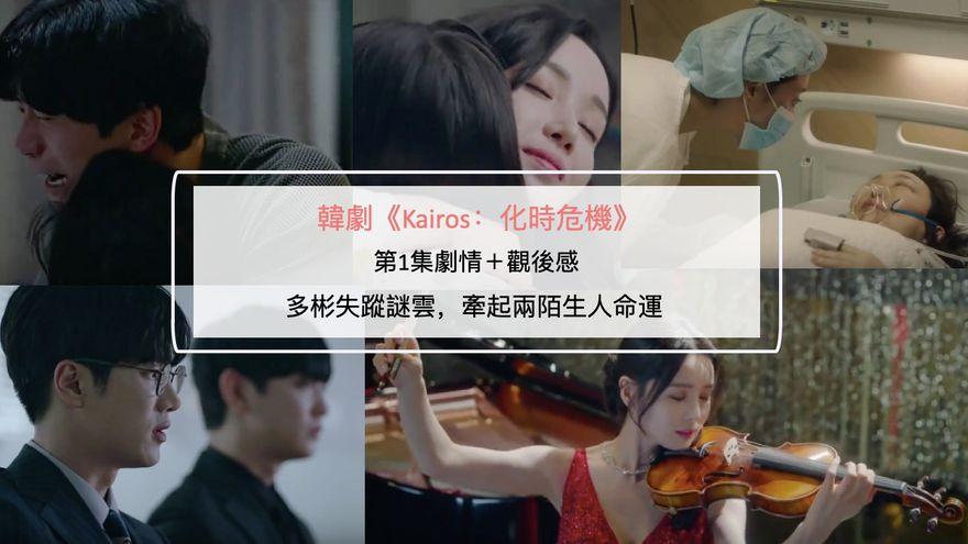 韓劇《Kairos:化時危機》第1集劇情+觀後感:多彬失蹤謎雲,牽起兩陌生人命運