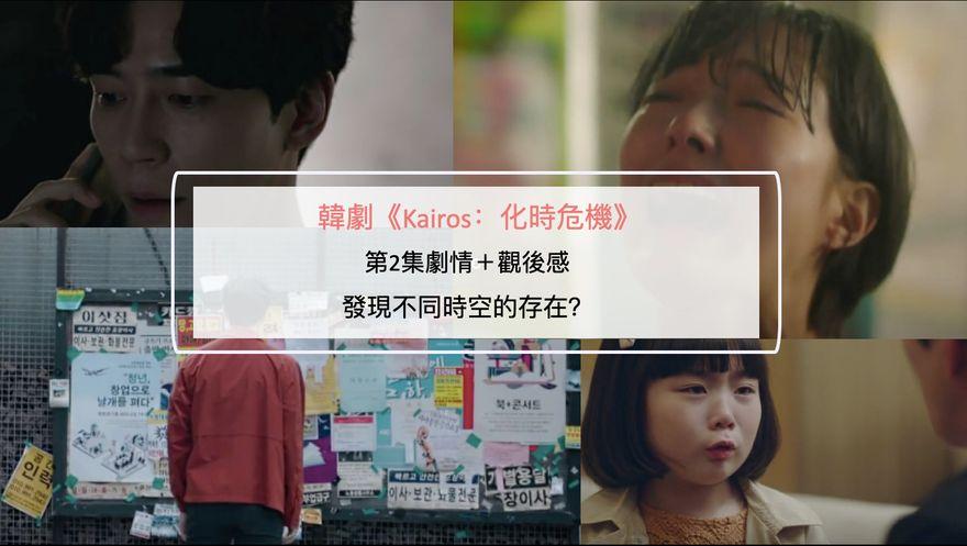 韓劇《Kairos:化時危機》第2集劇情+觀後感:發現不同時空的存在?