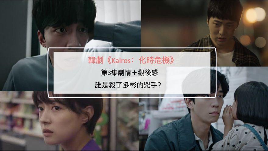 韓劇《Kairos:化時危機》第3集劇情+觀後感:誰是殺了多彬的兇手?
