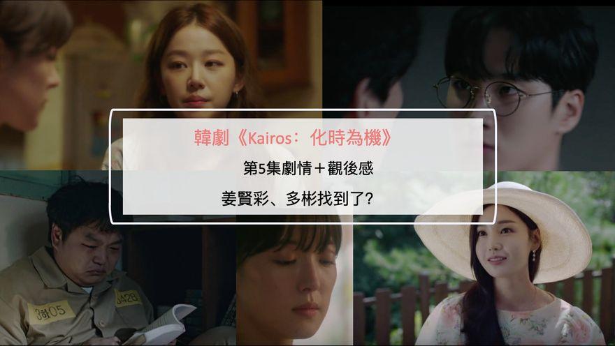 韓劇《Kairos:化時為機》第5集劇情+觀後感:姜賢彩、多彬找到了?