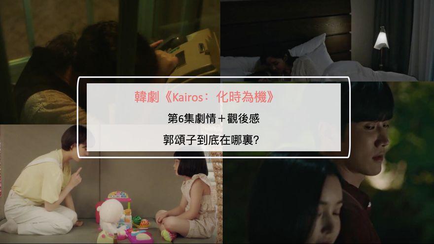 韓劇《Kairos:化時為機》第6集劇情+觀後感:郭頌子到底在哪裏?