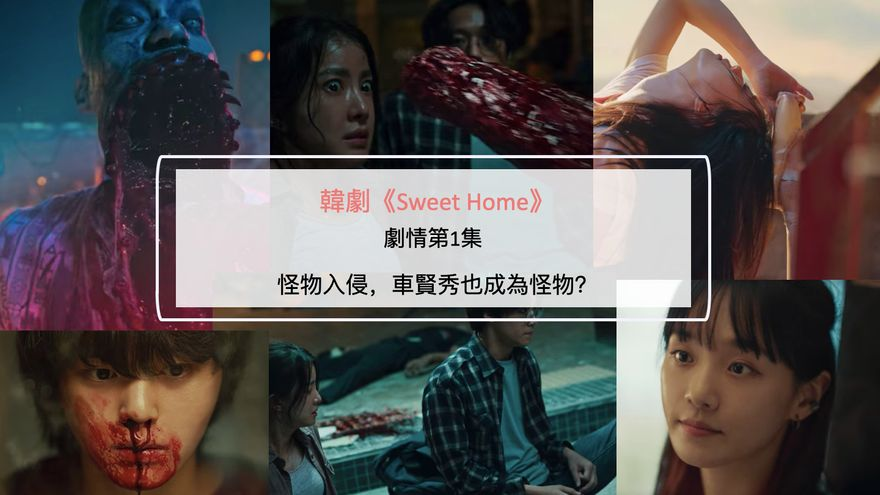 韓劇《Sweet Home》劇情第1集:怪物入侵,車賢秀也成為怪物?