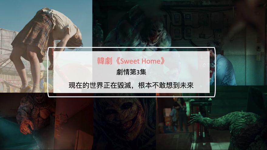 韓劇《Sweet Home》劇情第3集:現在的世界正在毀滅,根本不敢想到未來