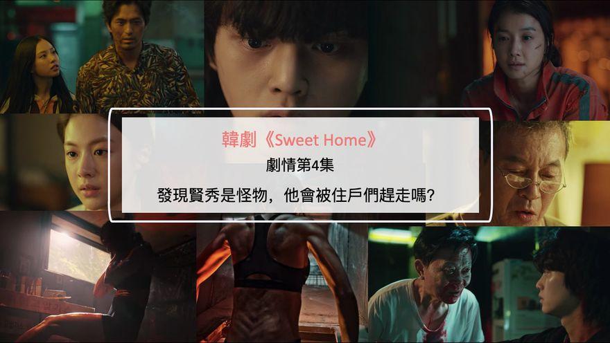 韓劇《Sweet Home》劇情第4集:發現賢秀是怪物,他會被住戶們趕走嗎?