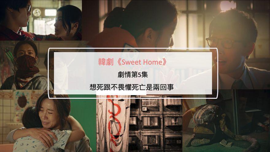 韓劇《Sweet Home》劇情第5集:想死跟不畏懼死亡是兩回事
