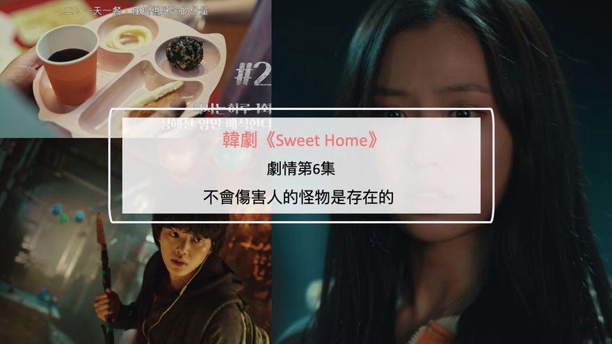 韓劇《Sweet Home》劇情第6集:不會傷害人的怪物是存在的
