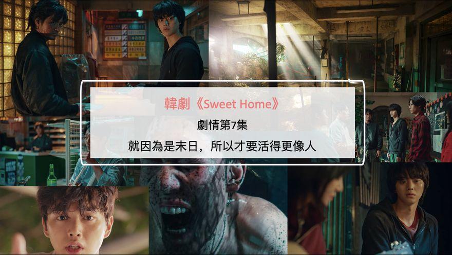 韓劇《Sweet Home》劇情第7集:就因為是末日,所以才要活得更像人