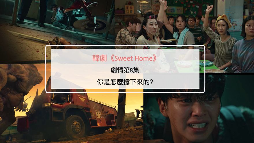 韓劇《Sweet Home》劇情第8集:你是怎麼撐下來的?