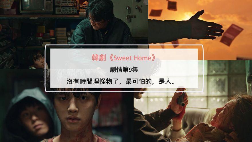 韓劇《Sweet Home》劇情第9集:沒有時間理怪物了,最可怕的是人。
