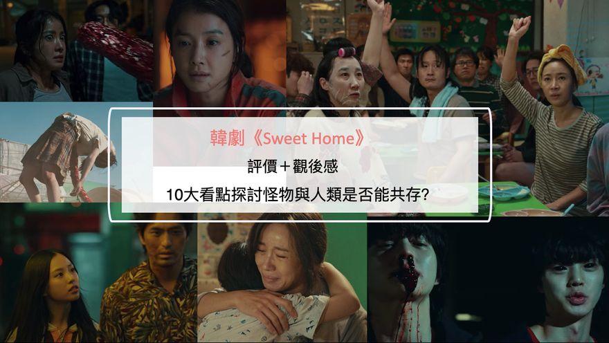 韓劇《Sweet Home》評價+觀後感:10大看點探討怪物與人類是否能共存?