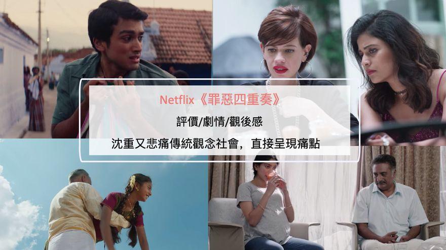 Netflix《罪惡四重奏》評價/劇情/觀後感:沈重又悲痛傳統觀念社會,直接呈現痛點