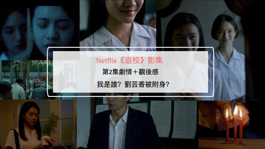 Netflix《返校》影集第2集|劇情+觀後感:我是誰?劉芸香被附身?