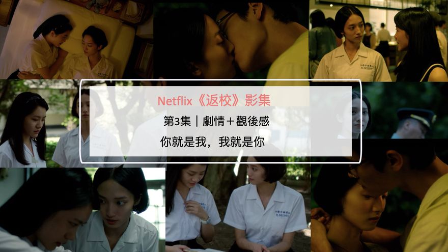Netflix《返校》影集第3集|劇情+觀後感:你就是我,我就是你