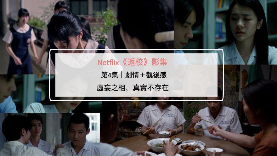 Netflix《返校》影集第4集|劇情+觀後感:虛妄之相,真實不存在