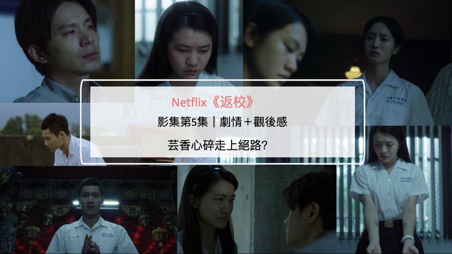 Netflix《返校》影集第5集|劇情+觀後感:芸香心碎走上絕路?