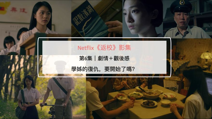 Netflix《返校》影集第6集|劇情+觀後感:學姊的復仇,要開始了嗎?