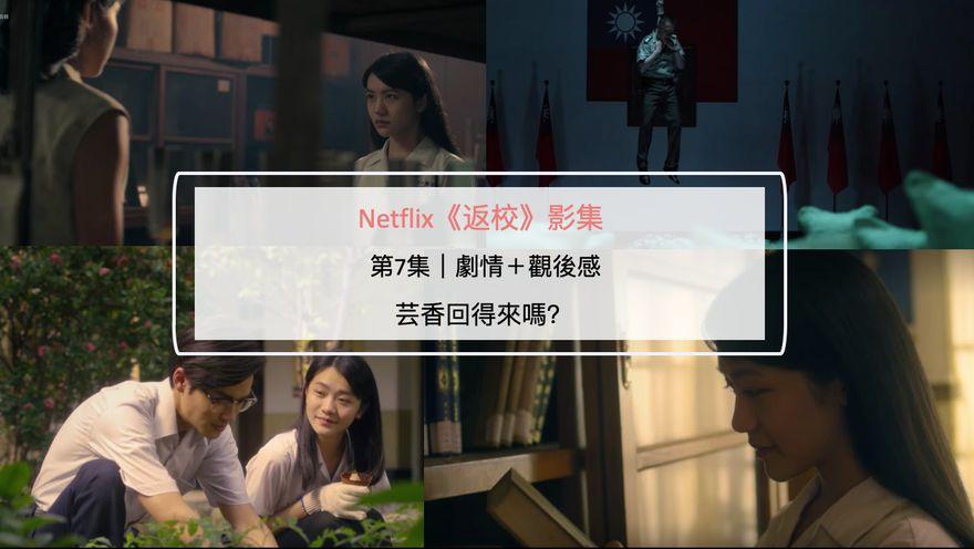 Netflix《返校》影集第7集|劇情+觀後感:芸香回得來嗎?