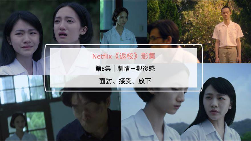 Netflix《返校》影集結局第8集|劇情+觀後感:面對、接受、放下