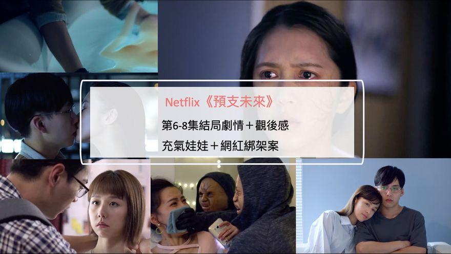 Netflix《預支未來》第6-8集結局劇情+觀後感|充氣娃娃+網紅綁架案