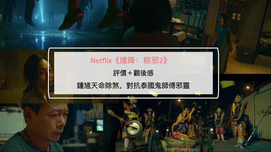 Netflix《馗降:粽邪2》評價+觀後感:鍾馗天命除煞,對抗泰國鬼師傅邪靈