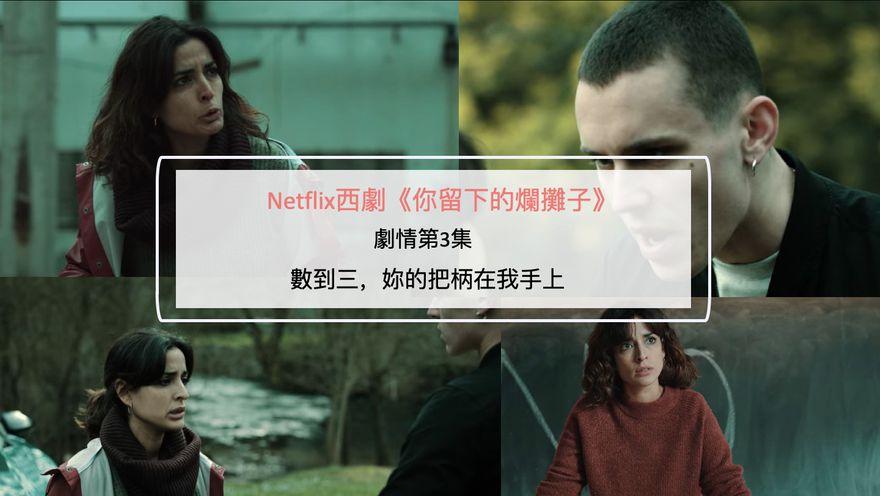 Netflix西劇《你留下的爛攤子》劇情第3集:數到三,妳的把柄在我手上
