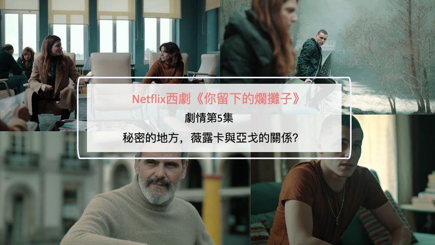 Netflix西劇《你留下的爛攤子》劇情第5集:秘密的地方,薇露卡與亞戈的關係?