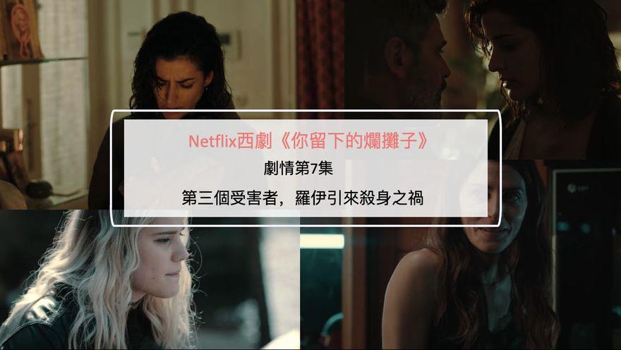 Netflix西劇《你留下的爛攤子》劇情第7集:第三個受害者,羅伊引來殺身之禍!